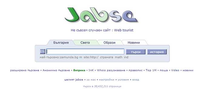 Интернет класиране на сайтове - Статии.com